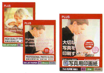 Inkjet Photo Glossy Papers